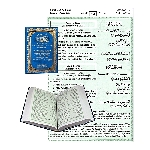Noble Qur'an/Roman-17x24:Muhsin Khan