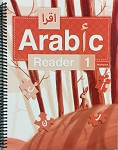 IQRA' Arabic Reader 1 Workbook (New)