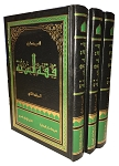 Fiqh-us-Sunnah, 3 Vol. Small (Arabic)