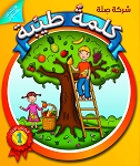 Kalimah Tayibah (Arabic) Level 1- Workbook  ????? ???? ?????? ????? ????? ???????