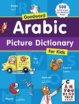 Goodword Arabic Picture Dictionary
