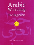 Arabic Writing for Beginners III