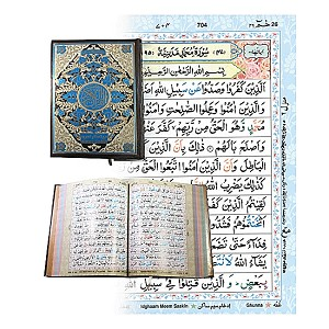 13 Line Quran Color Coded - Large, Ref#3