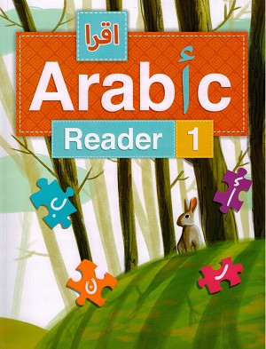 IQRA' Arabic Reader 1 Textbook (New)