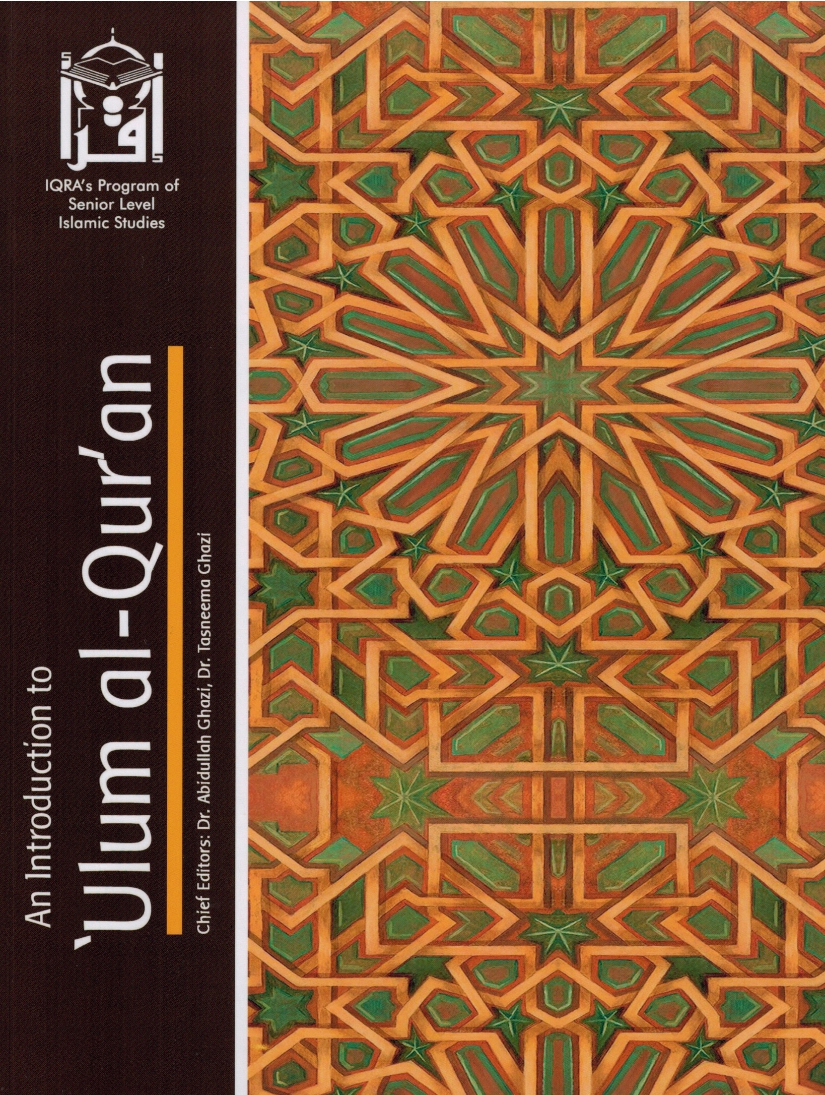 Ulum al Quran, An Introduction to
