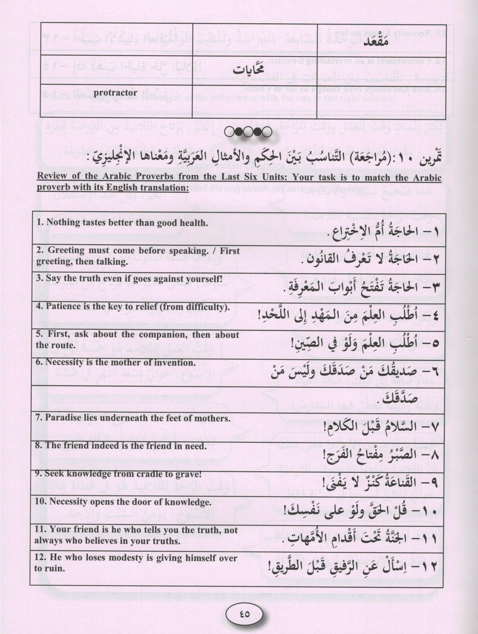 IQRA' Arabic Reader 5 Workbook (New)