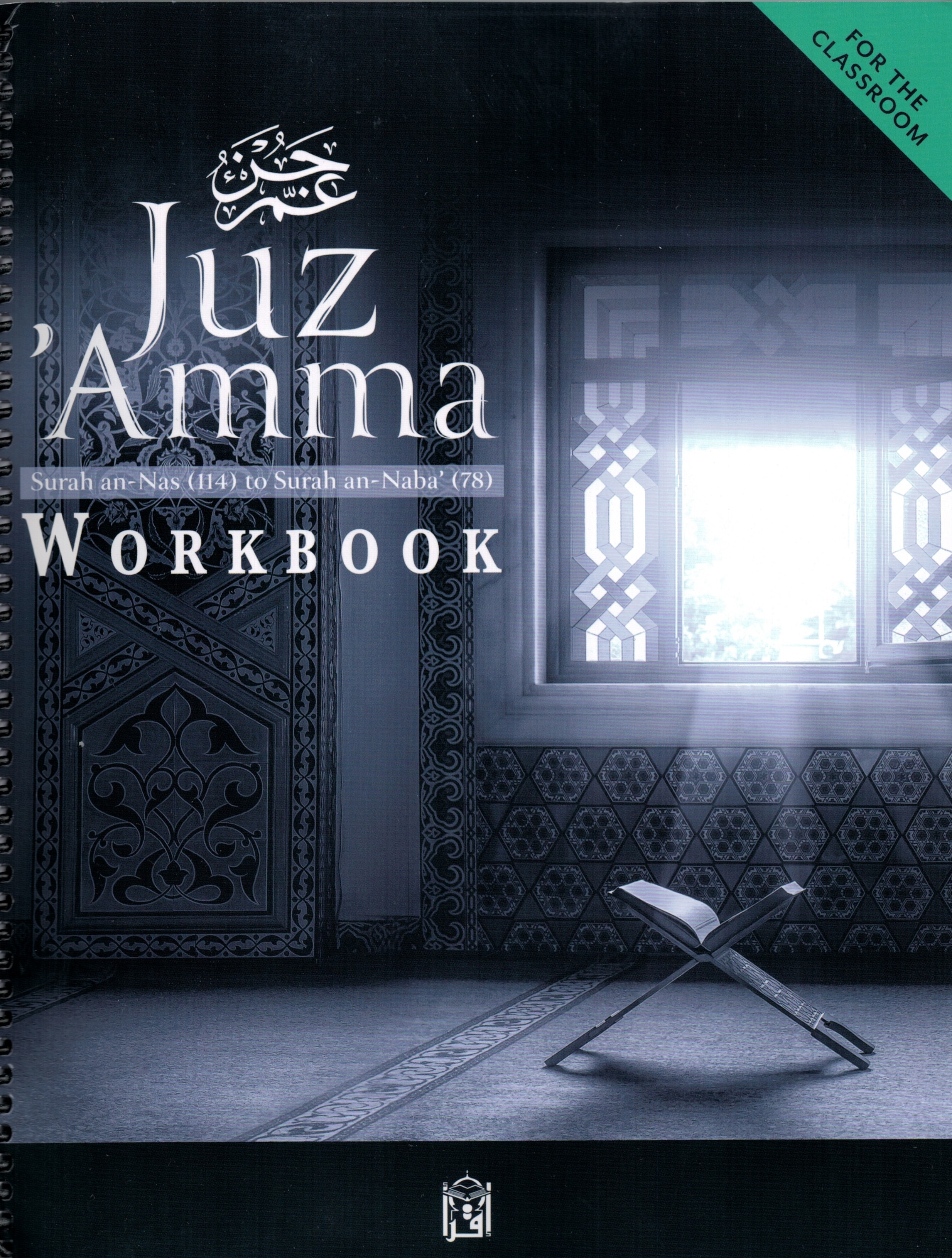 Juz' Amma for the Classroom: Workbook