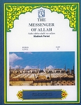 Messenger of Allah: Madinah Period (Textbook)