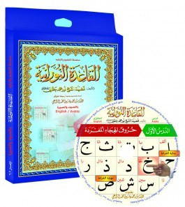 Al-Qaidah An-Noraniah - Interactive Software PC CD-ROM