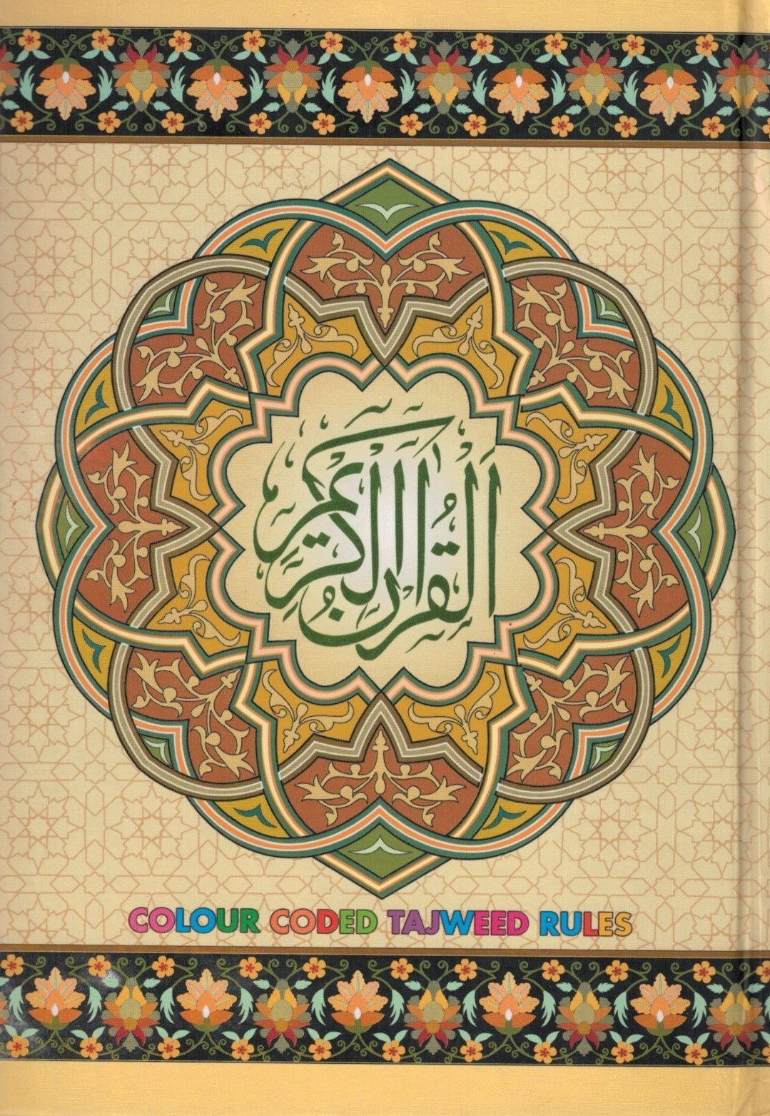 Qur'an 13 Line Tajweed Color-Coded  No.23 Medium