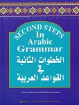 Second Steps in Arabic Grammar