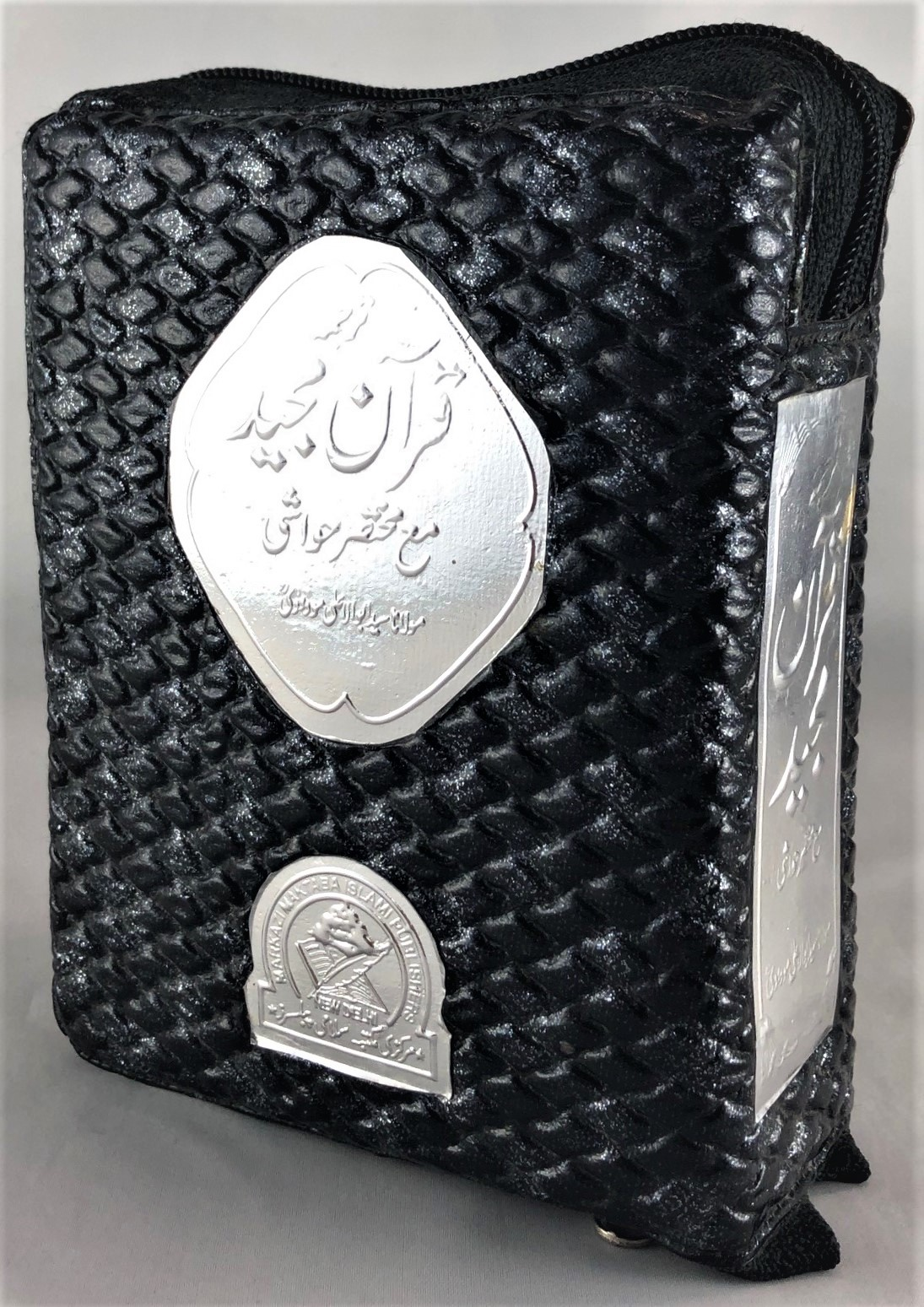 Qur'an Zipper Translation by Moulana Maududi - Urdu