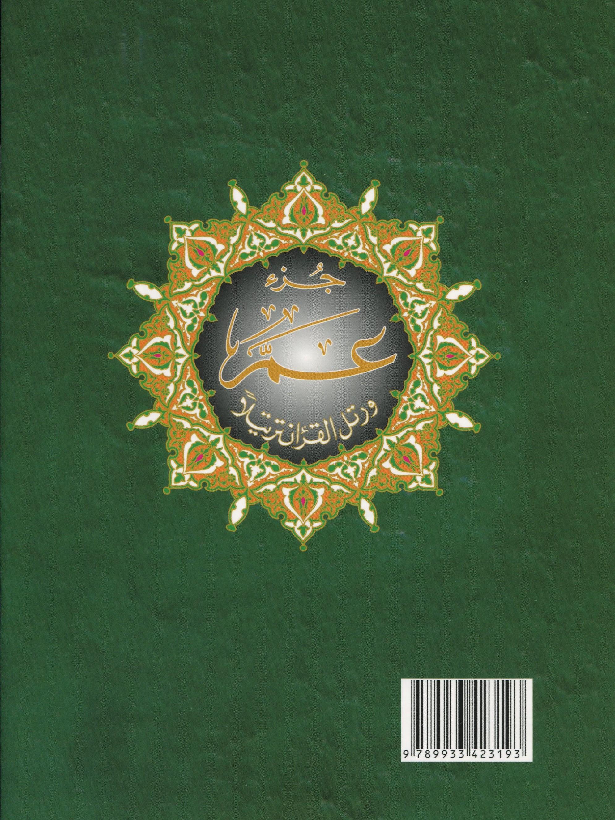 Juz' Amma Tajweed (Usmani Script)