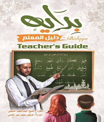 Bidaya Teacher's Guide