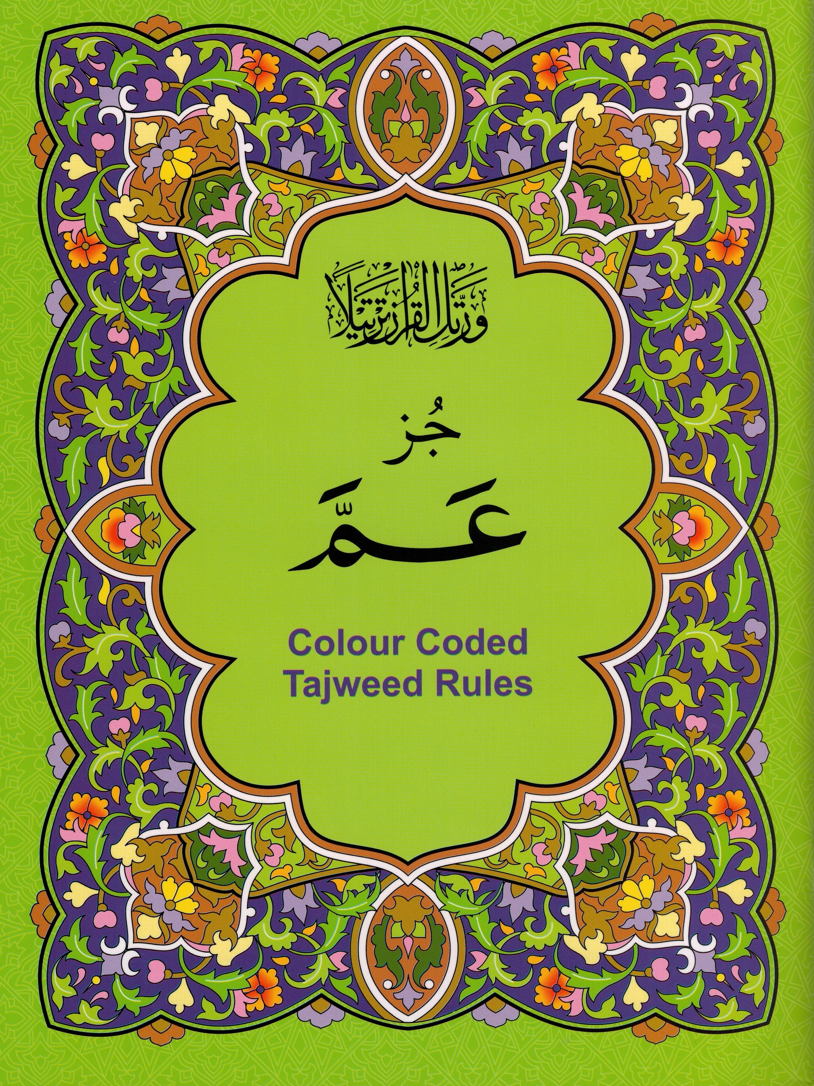 Juz Amma Color Coded 9 lines with Tajweed Rules