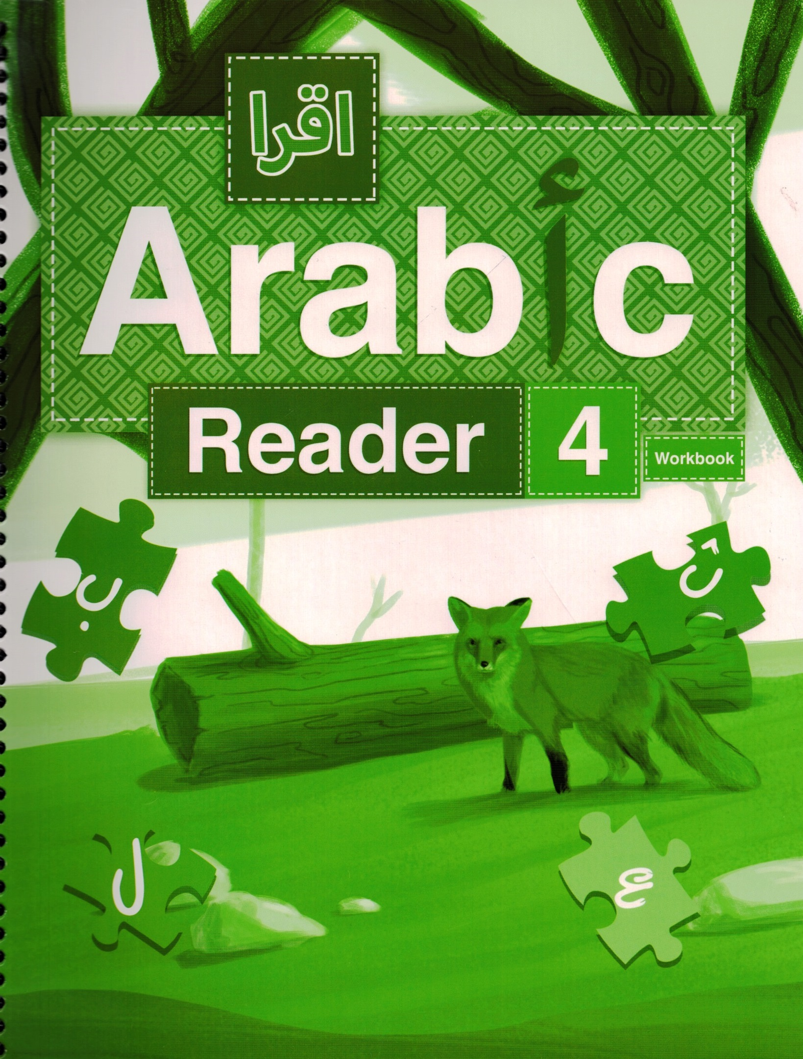IQRA' Arabic Reader 4 Workbook