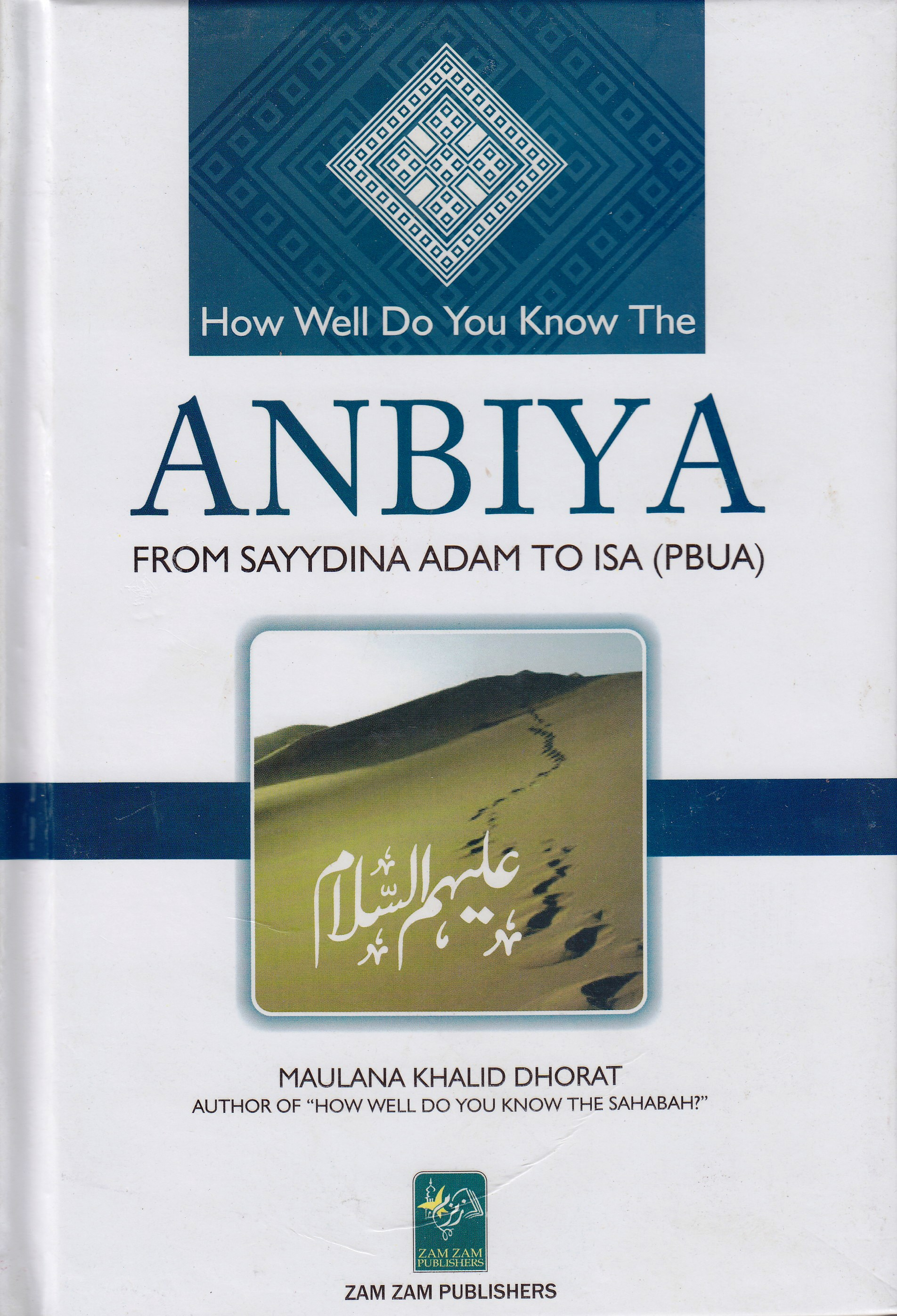 How Well do you know the Anbiya
