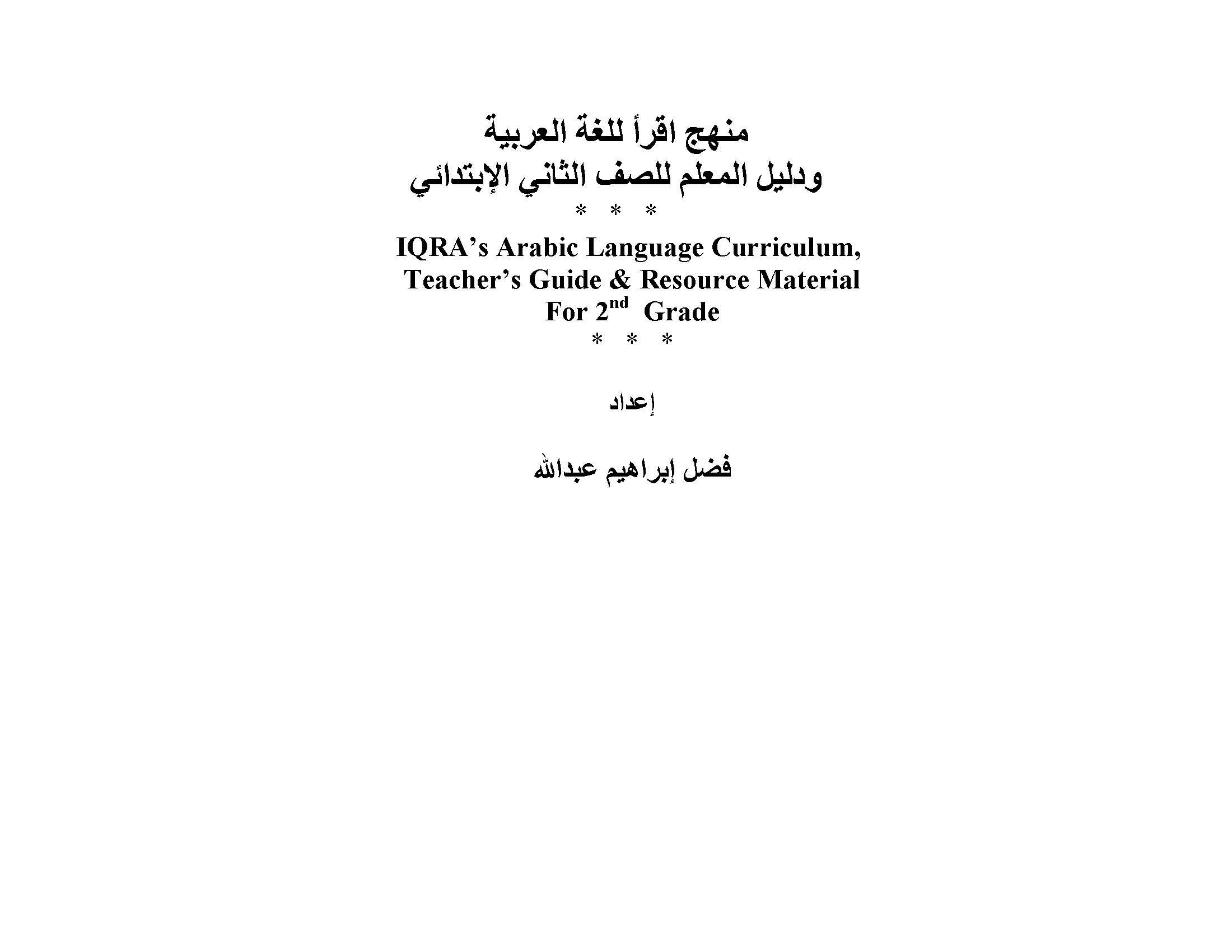 Teacher's Manual: Arabic Reader Grade 2 - CD-ROM