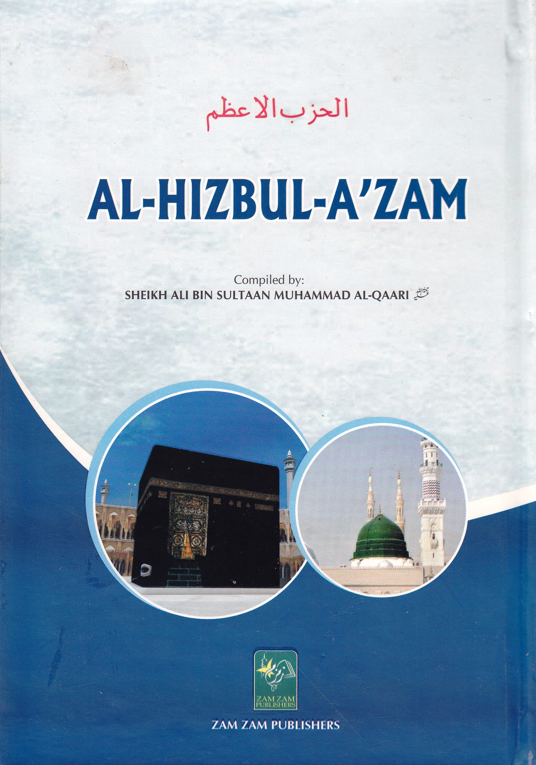HIZBUL AZAM ENGLISH PDF