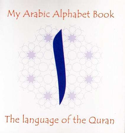 My Arabic Alphabet Book-HC