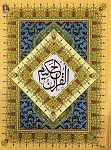 Qur'an 13 Line Large Deluxe