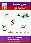 Gateway to Arabic Handwriting Book