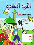 Islamic Education - The Right Path: Level 2
