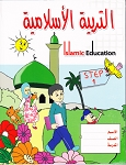 Islamic Education - The Right Path: Level 1