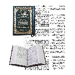 Noble Qur'an-8x6, Small PB:Muhsin Khan