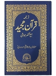 Qur'an Tarjuma Translation by Moulana Mududi: Mukhtasar Hawashi