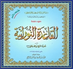 Al-Qaidah An-Noraniah (2 Audio CD)