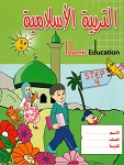 Islamic Education - The Right Path: Level 4