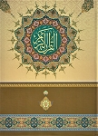 Qur'an 13 Line Large No 3 DLX