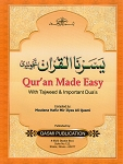 Quran Made Easy with Tajweed (Yassarnal Qur'an)