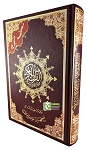 Tajweed Qur'an  With Persian (Farsi) Translation