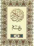Juz Amma 30th Part of The Holy Qur'an