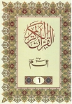 Juz Alif Lam Mim 1st Part of The Holy Qur'an