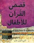 Qasas ul Quran lil Atfal Arabic version of My First Quran Storybook-PB
