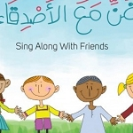 Sing Along with Friends - CD