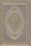 Qur'an 15 Line Mushaf Uthmani Script Taup Cover