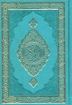 Qur'an 15 Line Mushaf Uthmani Script Teal Cover