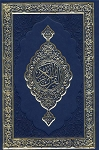 Qur'an 15 Line Mushaf Uthmani Script Navy Blue Cover
