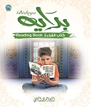 Bidaya Reading Book