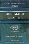 Muntakhab Ahadith (Selected Ahadith Related to Da'wat and Tabligh)