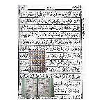 13 Line Qur'an-Large Arabic White Pages