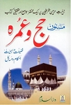 Hajj, Umrah our Ziarat- Urdu Pocket Size