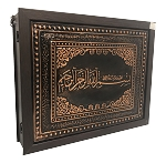Box for Quran (Copper)