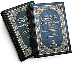 Riyad-us-Saliheen 2 Volume Set