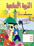 Islamic Education - The Right Path: Level 3