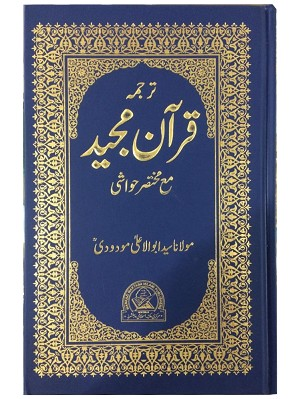 Qur'an Tarjuma Translation by Moulana Mududi-Urdu